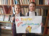 14 февраля Международный день книгодарения