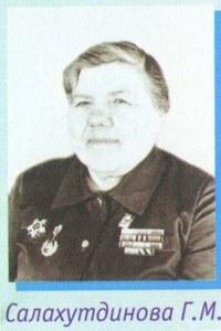Салахутдинова