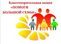 Стартовала благотворительная акция «Помоги большой семье»